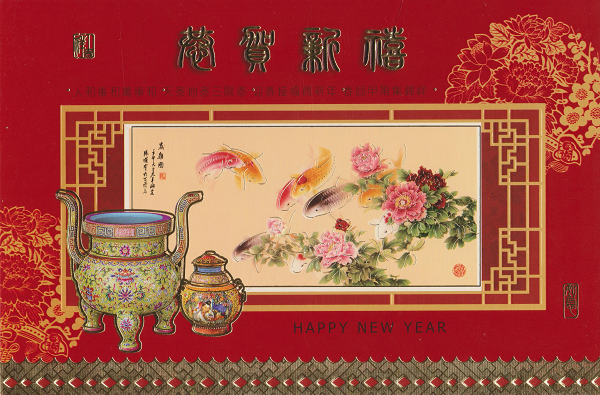 Chinese New Year Greeting Cards Decorated With Carp And Peony Flowers