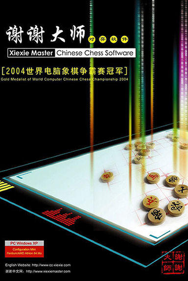 Chinese Chess Software