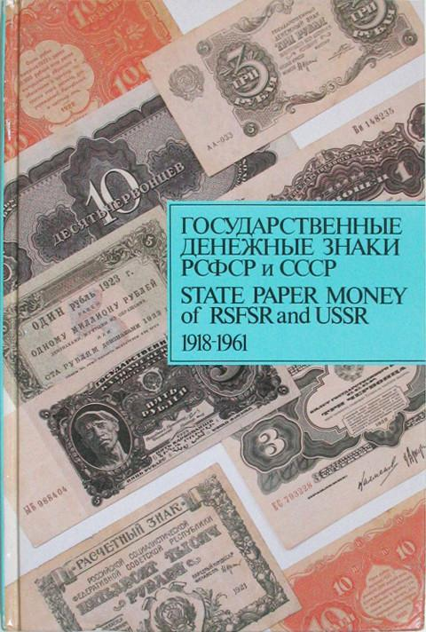 State Paper Money of RSFSR and USSR 1918-1961