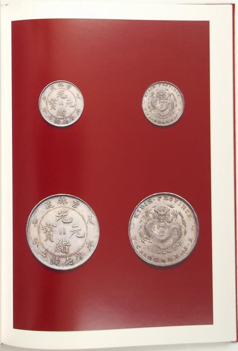 Rare Gold and Silver Coins of the Late Qing Dynasty