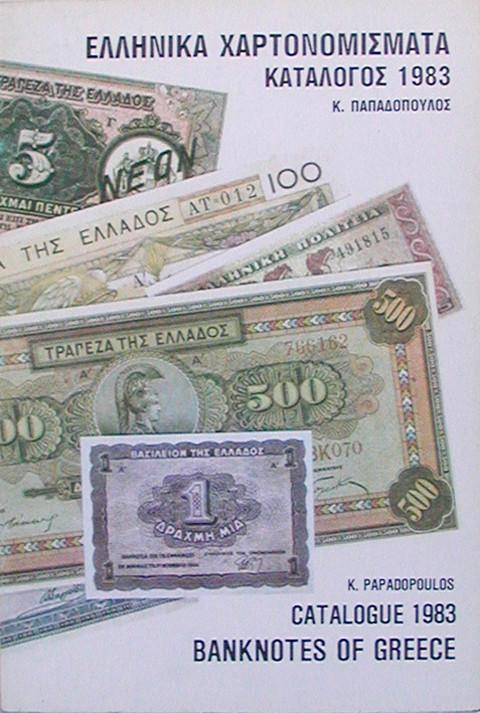 Banknotes of Greece  Catalogue 1983
