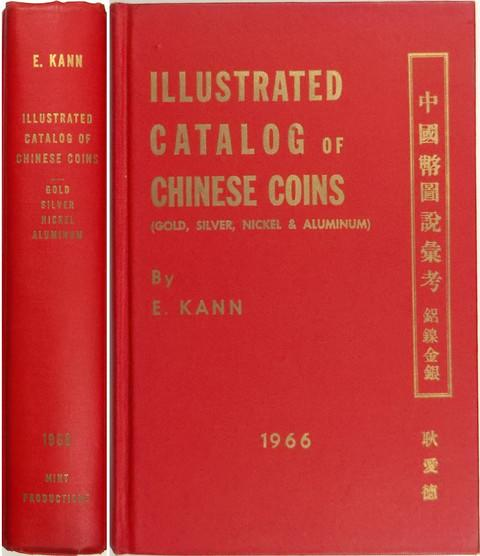 Illustrated Catalog of Chinese Coins (Gold, Silver, Nickel and Aluminium)