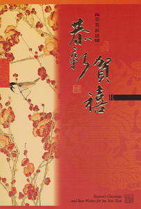 Chinese new year cards decorated with plum blossoms,