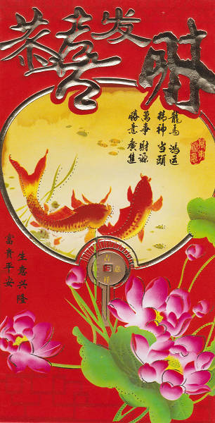Red Chinese money envelope with carp and lotus,