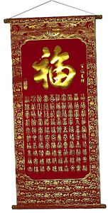 Red and gold Chinese wall scroll with good fortune symbols,