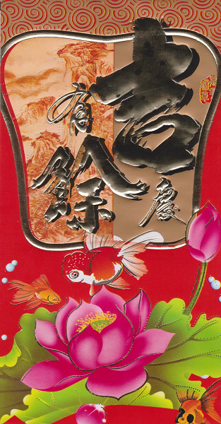 Chinese red money envelope with lotus and goldfish symbols,