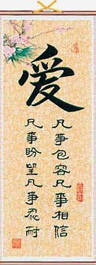 "Chinese hanging wall scrolls with printed ""love"" calligraphy symbols,"