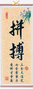 "Chinese calligraphy scroll with ""accepting challenges"" symbols,"