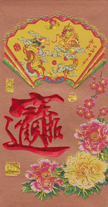 Chinese money envelope with dragons and peonies,