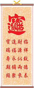 Chinese wall scrolls symbolising good fortune, wealth and abundance,