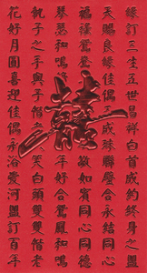 Chinese red wedding envelope with double happiness characters,