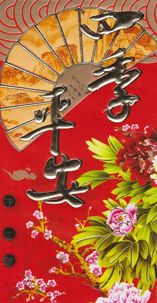 Red money envelopes decorated with oriental flowers,