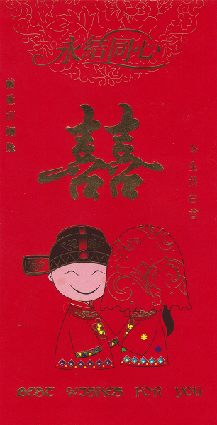 Chinese red wedding envelope with double happiness symbols,