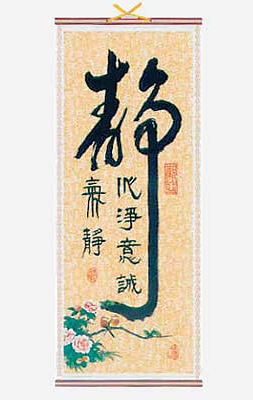 Chinese calligraphy wall scrolls with bamboo rollers,