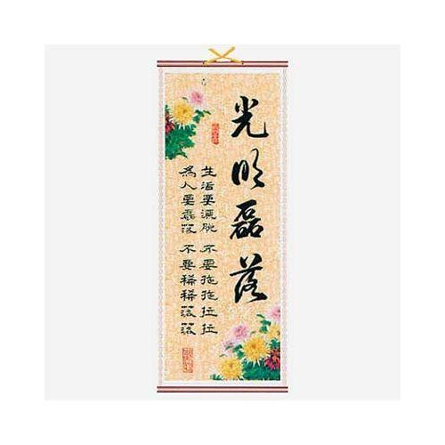 Assorted bamboo and folded paper Chinese calligraphy scrolls,