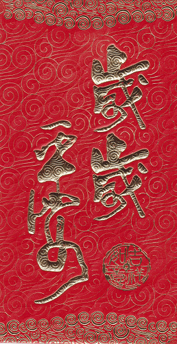 Red Chinese new year money envelopes for 2019 the year of the pig,