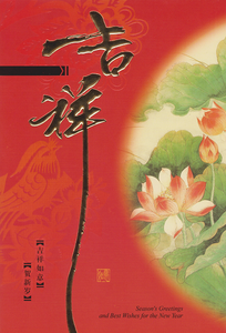 Happy Chinese new year card with lotus flowers,