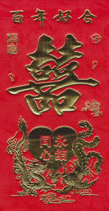 Chinese wedding envelope with dragon and phoenix figures,