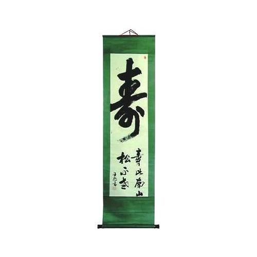 Chinese calligraphy scroll with painted longevity symbols,