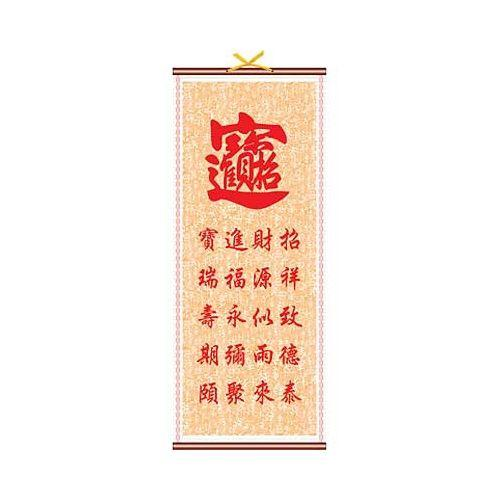 Bamboo and paper calligraphy scroll with good fortune symbols,