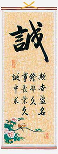 Chinese calligraphy scroll with symbols for honesty,