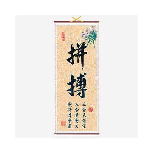 Chinese calligraphy scroll made with bamboo and folded paper,