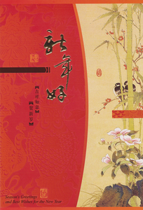Chinese new year cards with bamboo and magpies,