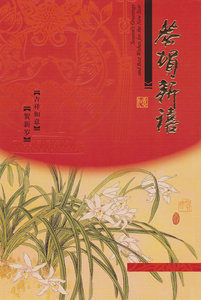 Chinese new year cards with oriental ferns and blossoms,