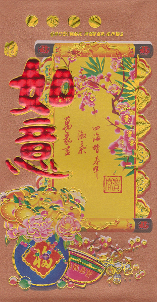 Chinese money envelope decorated with flower vases,