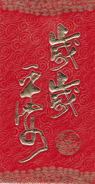 Red money envelope with Chinese new year greetings,