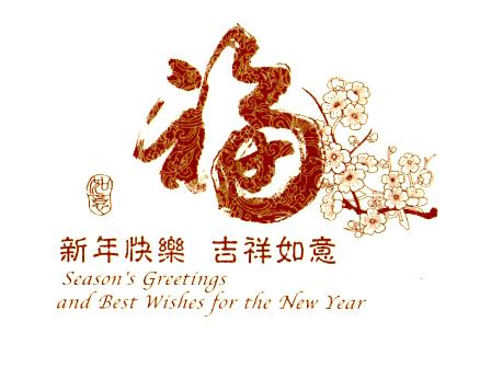 Chinese new year cards with seasonal greetings,
