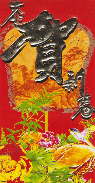 Red Chinese money envelope with birds and peonies,