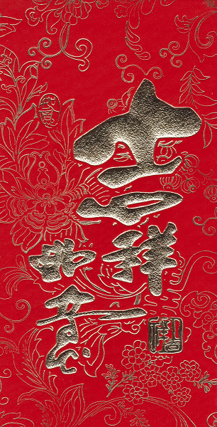 Red Chinese money envelope with new year best wishes,