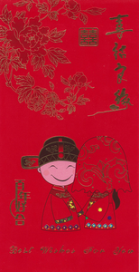 Chinese wedding envelope with double happiness symbols,