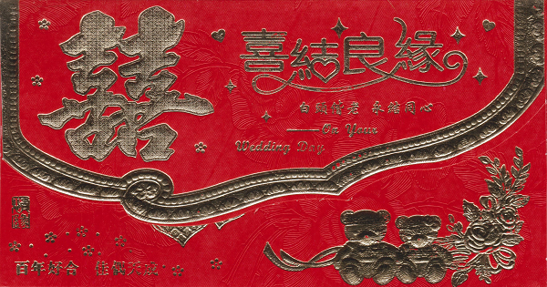 Chinese wedding envelope with red and gold marriage symbols,