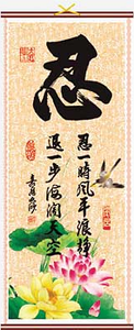 Chinese calligraphy scroll with patience characters,