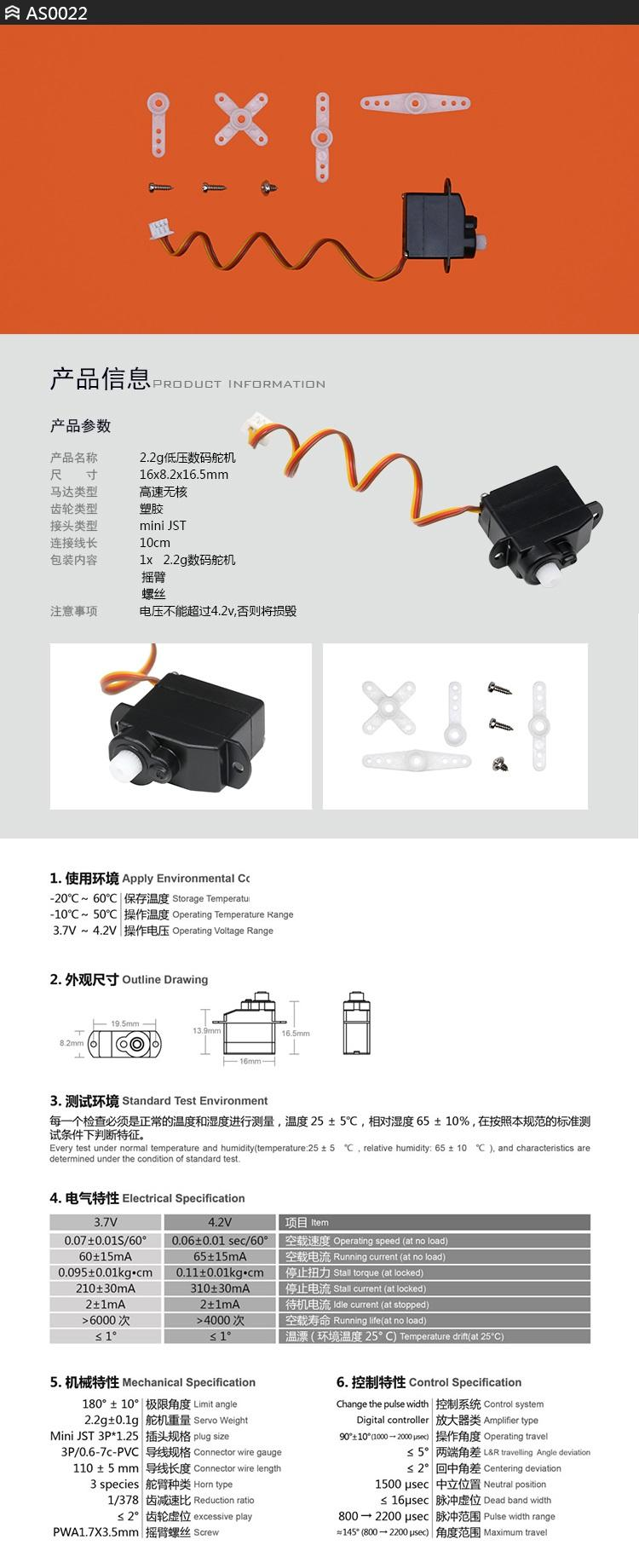 2-2g-miniature-low-voltage-digital-steering-gear.jpg
