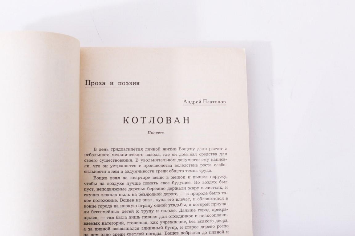 Andrei Platonov - The Foundation Pit / Kotlovan (in Grani Magazine) - Postverlagsort, 1969, First Edition.
