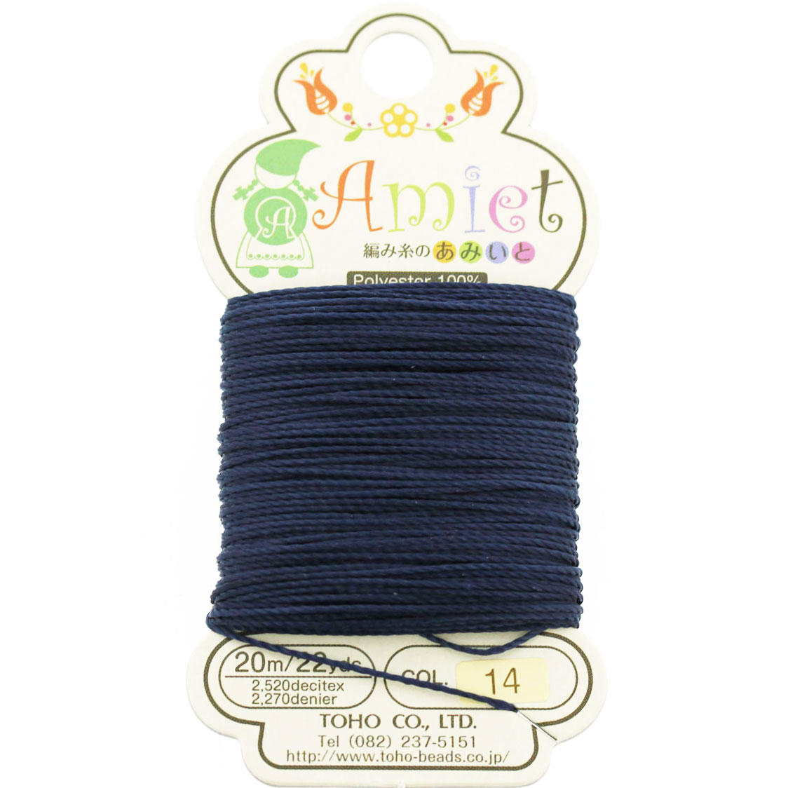 Amiet Navy Polyester Bead Cord