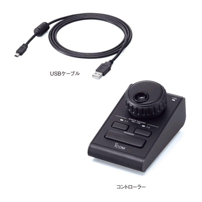 Icom RC-28 IP Remote Control System for Icom Transceivers