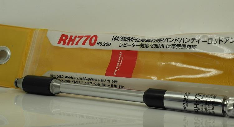 Diamond RH-770 2m/70cm Telescopic BNC Fitting